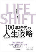 Lifeshift_5